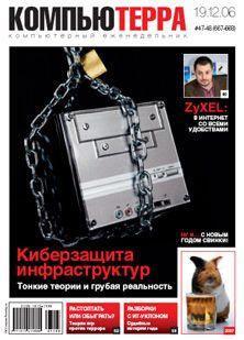 Компьютерра Журнал - Журнал «Компьютерра» № 47-48 от 19 декабря 2006 года (Компьютерра - 667-668) скачать бесплатно
