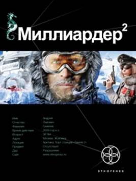 Бенедиктов Кирилл - Арктический гамбит скачать бесплатно