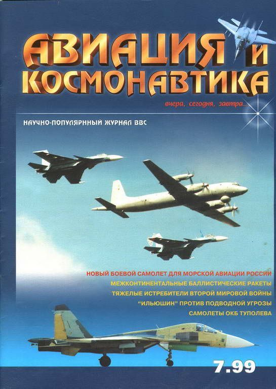 Автор неизвестен - Авиация и космонавтика 1999 07 скачать бесплатно