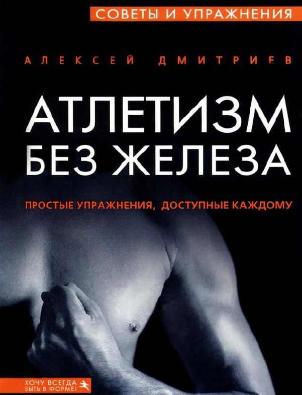 Дмитриев Алексей - Атлетизм без железа скачать бесплатно