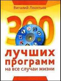 Леонтьев Виталий - 300 лучших программ на все случаи жизни скачать бесплатно