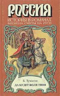 Тумасов Борис - Да будет воля твоя скачать бесплатно