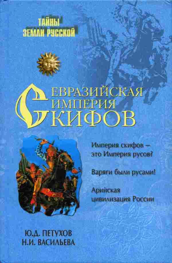 Петухов Юрий - Евразийская империя скифов скачать бесплатно