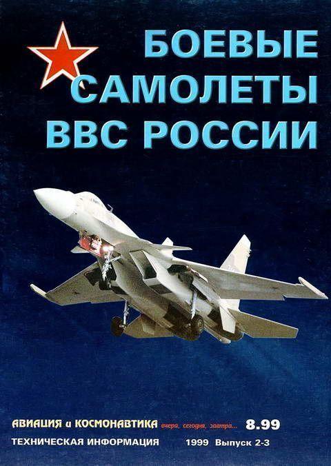Автор неизвестен - Авиация и космонавтика 1999 08 скачать бесплатно