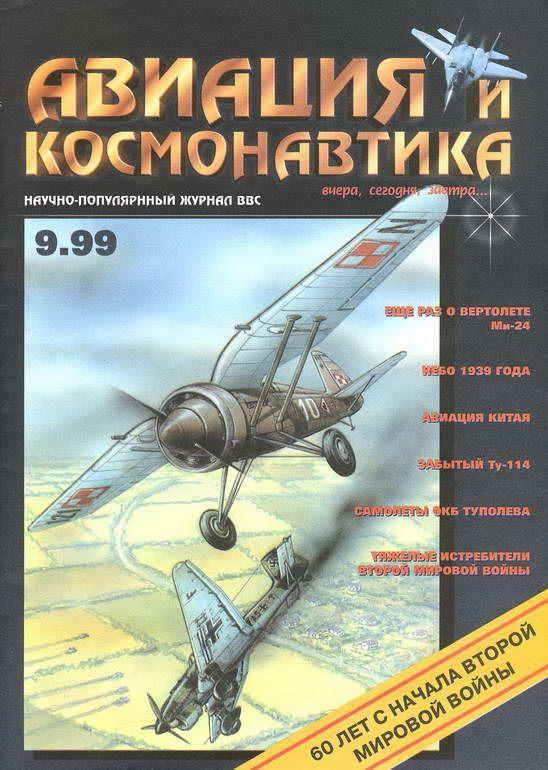 Автор неизвестен - Авиация и космонавтика 1999 09 скачать бесплатно