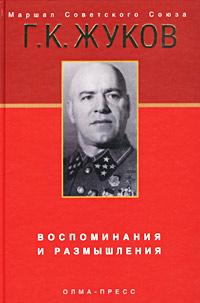 Жуков Георгий Константинович  Википедия