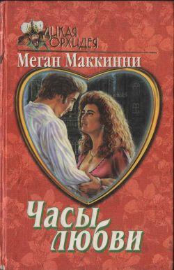 Маккинни Меган - Часы любви скачать бесплатно