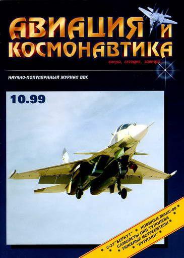 Автор неизвестен - Авиация и космонавтика 1999 10 скачать бесплатно