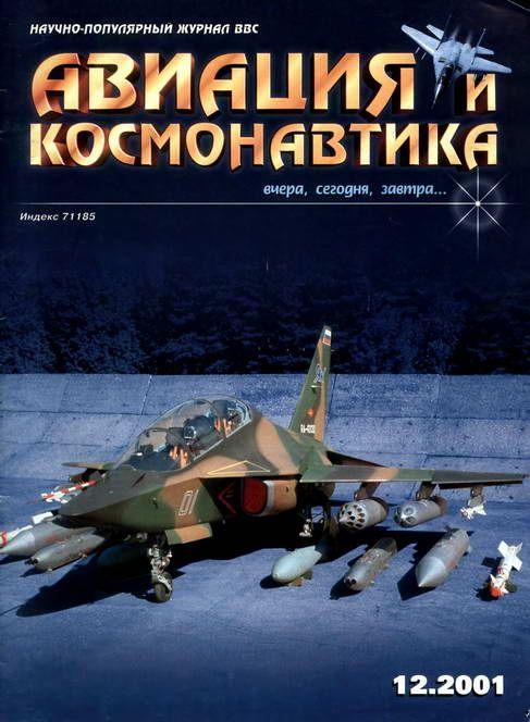 Автор неизвестен - Авиация и космонавтика 2001 12 скачать бесплатно