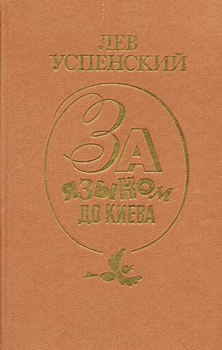 Успенский Лев - За языком до Киева скачать бесплатно