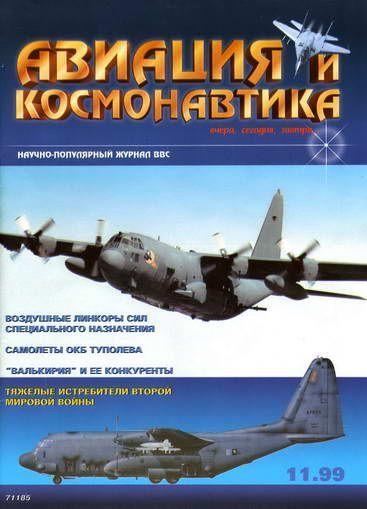 Автор неизвестен - Авиация и космонавтика 1999 11 скачать бесплатно
