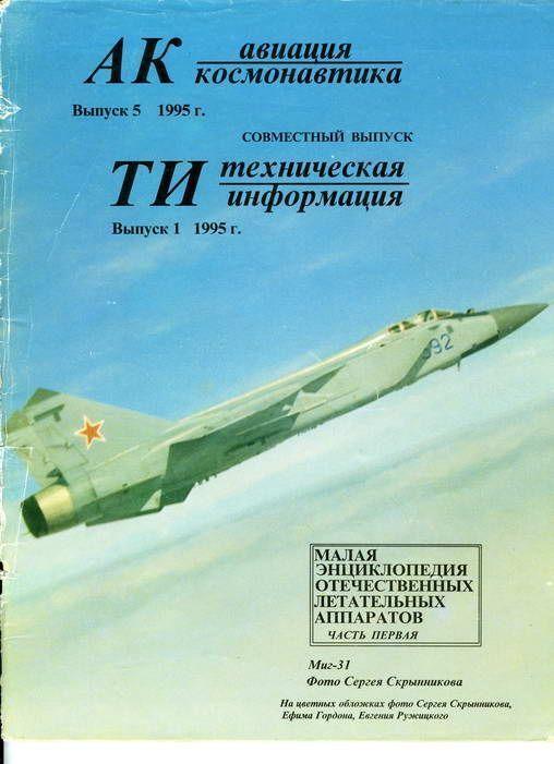 Автор неизвестен - Авиация и космонавтика 1995 05 скачать бесплатно