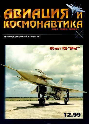 Автор неизвестен - Авиация и космонавтика 1999 12 скачать бесплатно