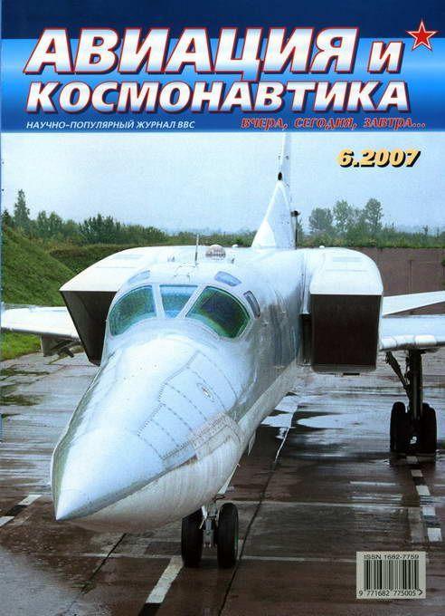 Автор неизвестен - Авиация и космонавтика 2007 06 скачать бесплатно