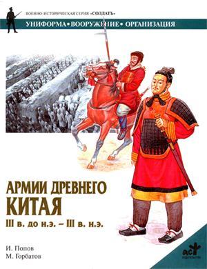 Попов И. - Армии Древнего Китая III в. до н.э. — III в. н.э. скачать бесплатно