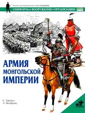 Тарнбул С. - Армия монгольской империи скачать бесплатно