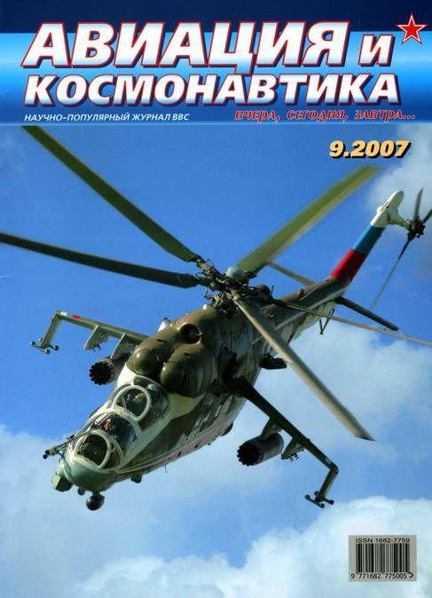 Автор неизвестен - Авиация и космонавтика 2007 09 скачать бесплатно