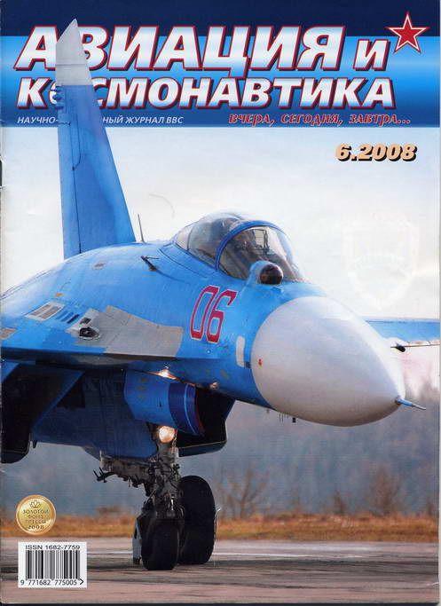 Автор неизвестен - Авиация и космонавтика 2008 06 скачать бесплатно