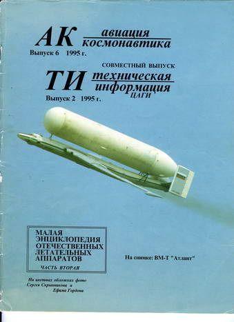 Автор неизвестен - Авиация и космонавтика 1995 06 скачать бесплатно