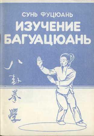 Фуцюань Сунь - Багуацюань сюэ скачать бесплатно