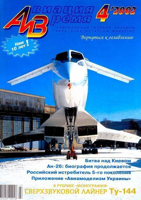 Автор неизвестен - Авиация и время 2002 04 скачать бесплатно