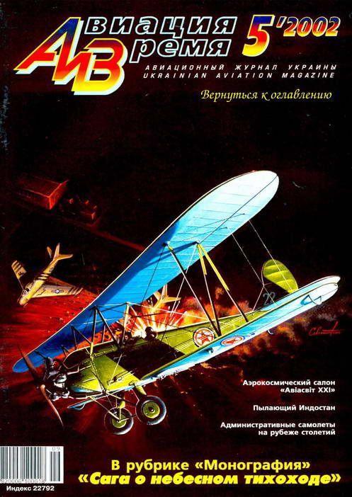 Автор неизвестен - Авиация и время 2002 05 скачать бесплатно
