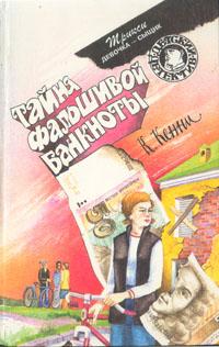 Кенни Кэтрин - Тайна фальшивой банкноты скачать бесплатно