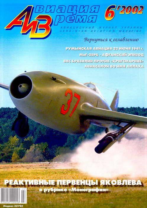 Автор неизвестен - Авиация и время 2002 06 скачать бесплатно