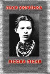 Українка Леся - Лісова пісня, скачать бесплатно книгу в формате ...