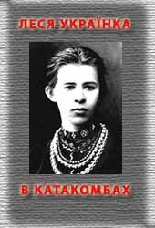 Українка Леся - В катакомбах скачать бесплатно