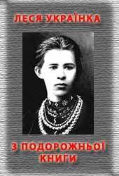 Українка Леся - З ПОДОРОЖНЬОЇ КНИЖКИ скачать бесплатно