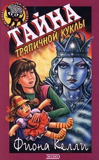 Келли Фиона - Тайна тряпичной куклы скачать бесплатно