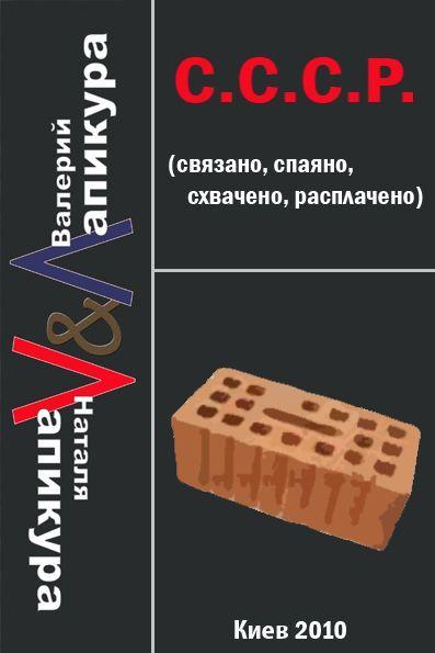 Лапикур Валерий - С. С. С. Р. (связано, спаено, схвачено, расплачено) скачать бесплатно