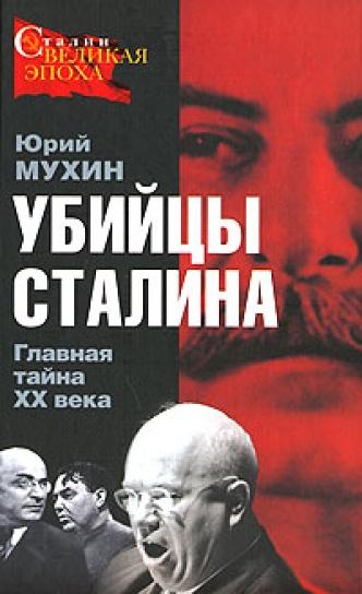 Мухин Юрий - Убийцы Сталина. Главная тайна XX века скачать бесплатно