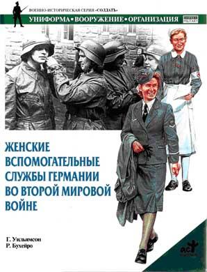 Уильямсон Гордон - Женские вспомогательные службы Германии во Второй мировой войне скачать бесплатно