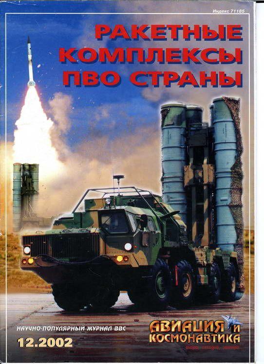 Автор неизвестен - Авиация и космонавтика 2002 12 скачать бесплатно