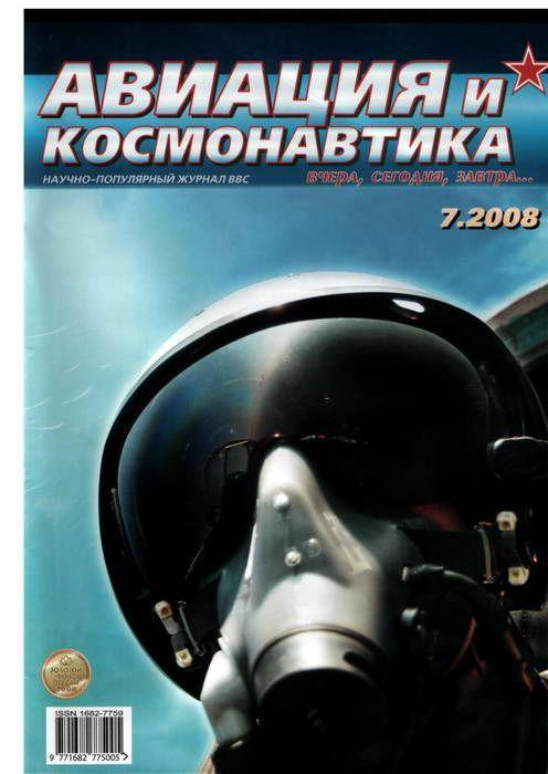 Автор неизвестен - Авиация и космонавтика 2008 07 скачать бесплатно