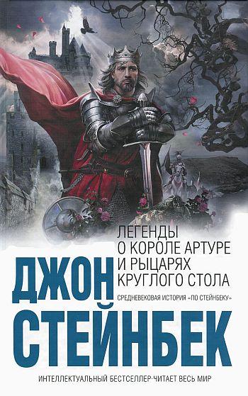 Стейнбек Джон - Легенды о короле Артуре и рыцарях Круглого Стола скачать бесплатно