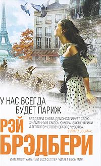 Брэдбери Рэй - У нас всегда будет Париж скачать бесплатно
