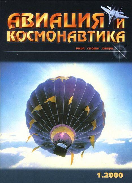 Автор неизвестен - Авиация и космонавтика 2000 01 скачать бесплатно