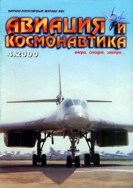 Автор неизвестен - Авиация и космонавтика 2000 04 скачать бесплатно