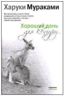 Мураками Харуки - Хороший день для кенгуру (Сборник рассказов) скачать бесплатно