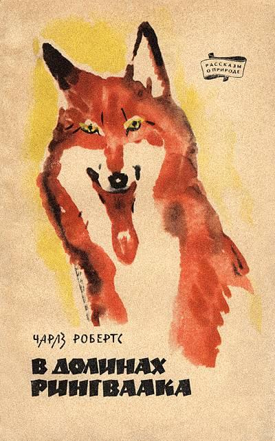 Робертс Чарльз - В долинах Рингваака [Рыжий Лис] скачать бесплатно