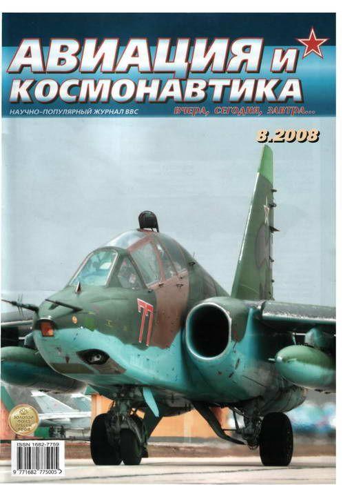 Автор неизвестен - Авиация и космонавтика 2008 08 скачать бесплатно
