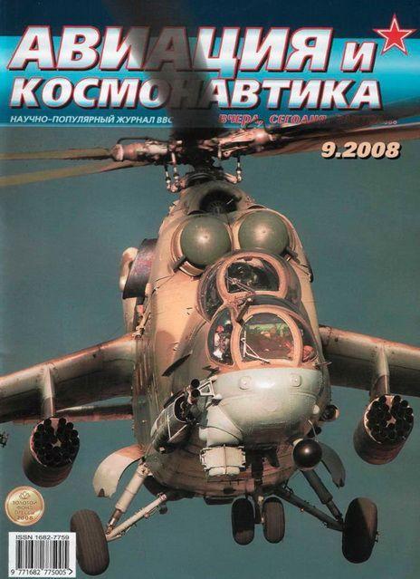 Автор неизвестен - Авиация и космонавтика 2008 09 скачать бесплатно