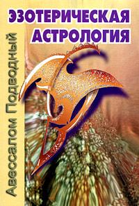 Подводный Авессалом - Эзотерическая астрология скачать бесплатно