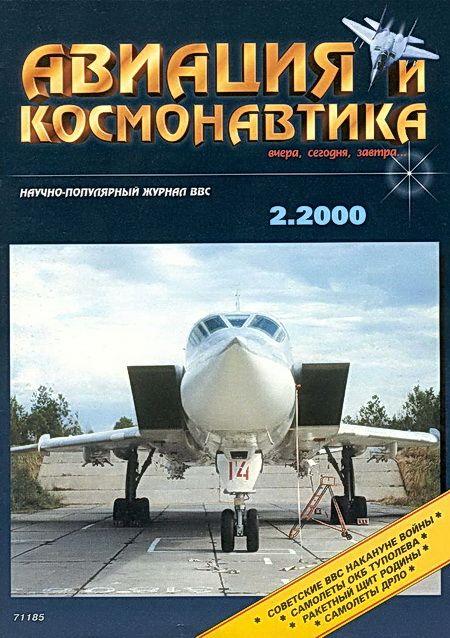 Автор неизвестен - Авиация и космонавтика 2000 02 скачать бесплатно