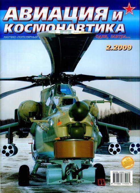 Автор неизвестен - Авиация и космонавтика 2009 02 скачать бесплатно
