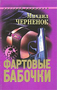 Черненок Михаил - Фартовые бабочки скачать бесплатно