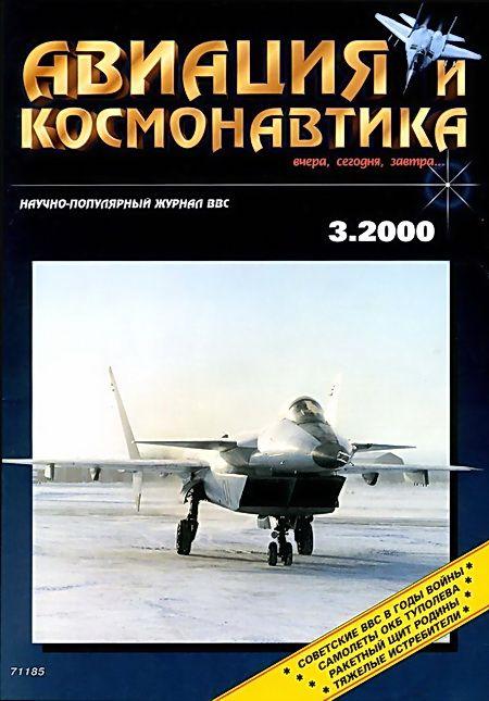 Автор неизвестен - Авиация и космонавтика 2000 03 скачать бесплатно